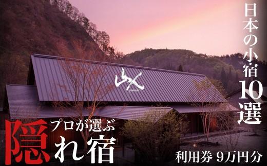 プロが選ぶ「日本の小宿10選」山人(やまど)利用券 9万円分 東北屈指の隠れ温泉宿