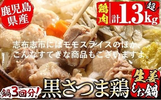 志布志市お礼の品人気No3 黒さつま鶏450g×3P]