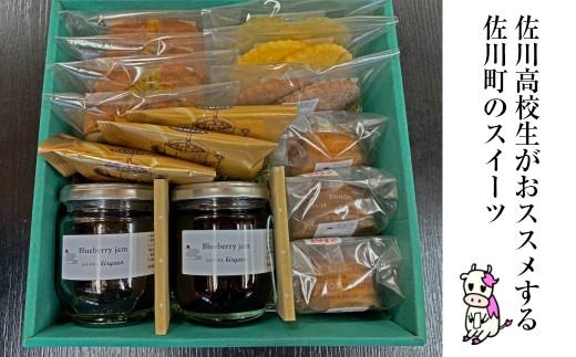 町内唯一の高校『佐川高校生セレクト』霧生園の焼き菓子セット