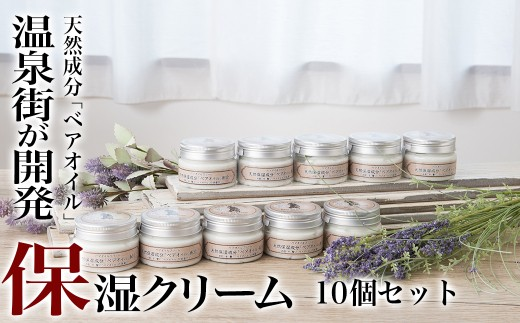 ベアオイルクリーム100g 10個セット 【温泉旅館が開発した保湿クリーム】