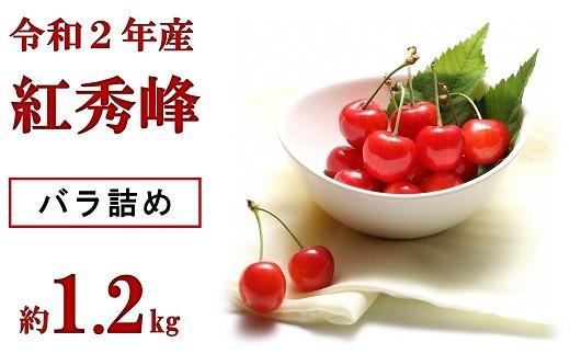 900 【令和2年産】さくらんぼ紅秀峰 約1.2kg