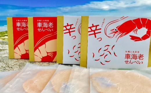 沖縄久米島産:車海老せんべい(5箱)