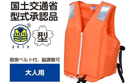 水害対策用【救命胴衣】NS-3Z-Ⅲ型(大人用)