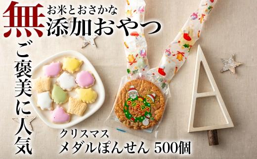 【メダル型のお菓子】安心安全の健康おやつ!無添加 ぽんせん「クリスマス」500個