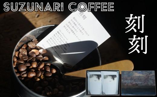 スペシャルティーコーヒー専門店 suzunari coffeeオリジナルブレンド<刻刻>(200g×2)