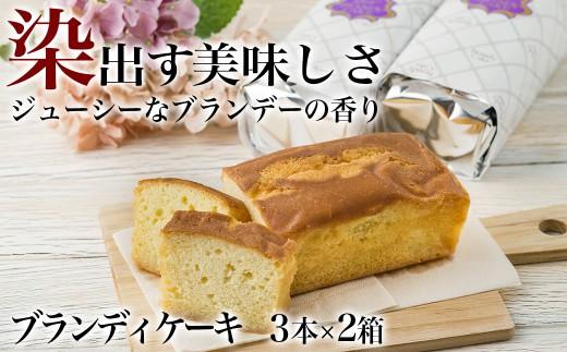ブランディケーキ 3本入×2箱