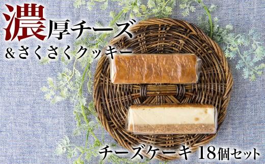 チーズケーキ 18個
