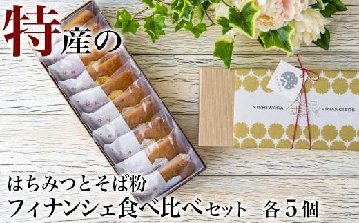 【はちみつ・そば2種の味わい】金銀のフィナンシェ 10個