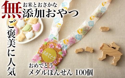 【メダル型のお菓子】安心安全の健康おやつ!無添加 ぽんせん「おめでとう」100個
