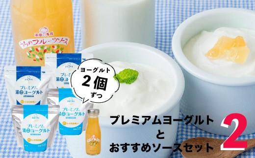 プレミアム湯田ヨーグルトとおすすめソースセット2