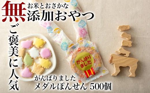 【メダル型のお菓子】安心安全の健康おやつ!無添加 ぽんせん「がんばりました」500個