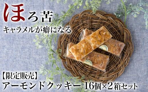 アーモンドクッキー 16個入り✕2箱