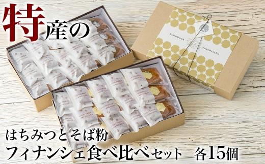 [はちみつ・ソバ 2種の味わい]金銀フィナンシェ 30個