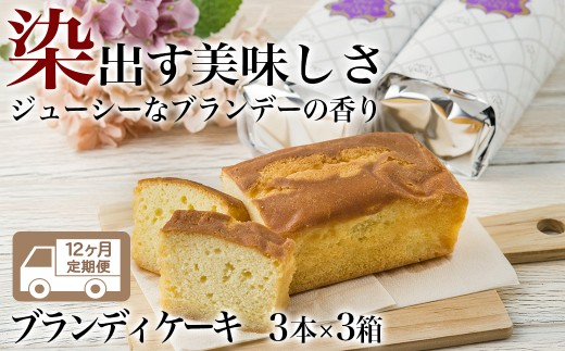 【12回定期便】ブランディケーキ(3本入)×3箱