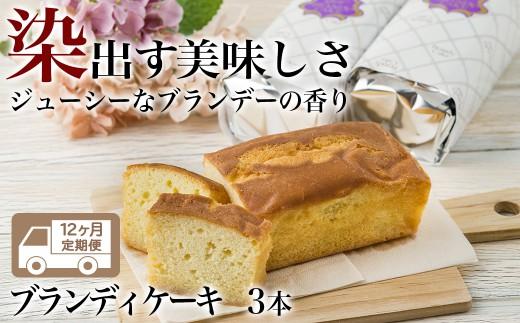 【12回定期便】ブランディケーキ 3本セット