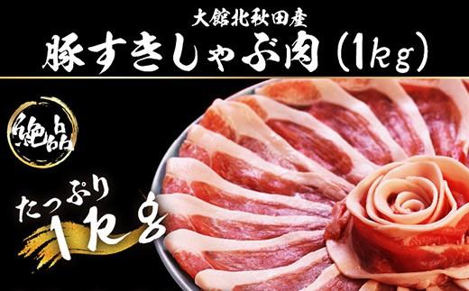 30P2156 大館北秋田産豚すきしゃぶ肉1kg
