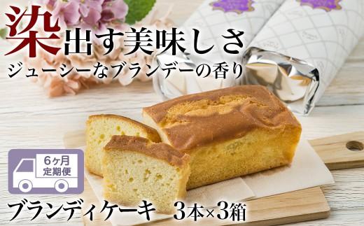 【6カ月定期便】ブランディケーキ(3本入)×3箱