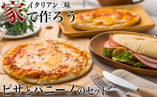 お家で作ろう!パニーノとピザのセット(冷凍ピザ)