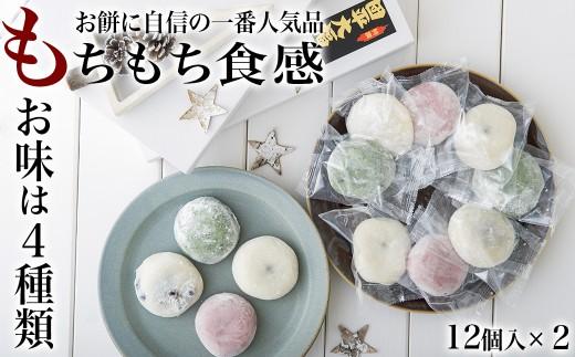 4つの味が楽しめる!団平大福 24個(12個入×2箱)【団平1番人気商品】