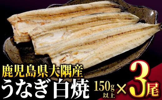 845-1 鹿児島県大隅産うなぎ白焼3尾(450g)