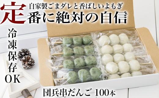 串だんご100本(よもぎ50本・ごまだれ50本)