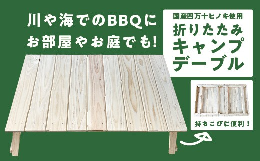 19-648.国産 四万十ヒノキ使用 『折りたたみキャンプテーブル』