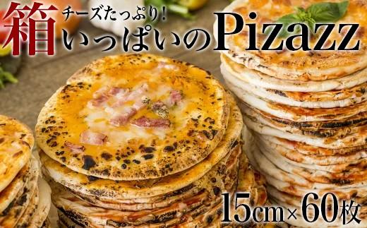 箱いっぱいのピザ  6インチ(約15cm)60枚(冷凍ピザ)A-1