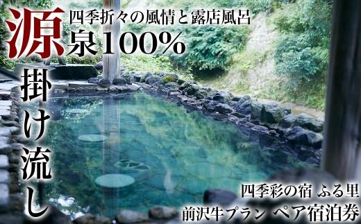 源泉100%掛け流しの豊かな温泉 四季彩の宿ふる里 前沢牛プラン ペア宿泊券