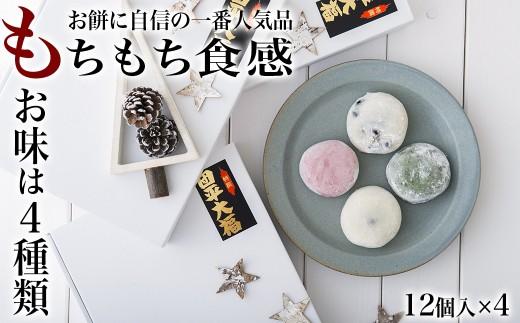 団平大福 48個(12個入×4箱)【団平1番人気商品】