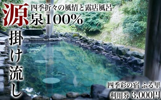 源泉100%掛け流しの豊かな温泉 四季彩の宿 ふる里 利用券 3,000円