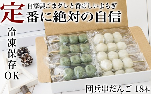 串だんご18本(よもぎ9本・ごまだれ9本)★