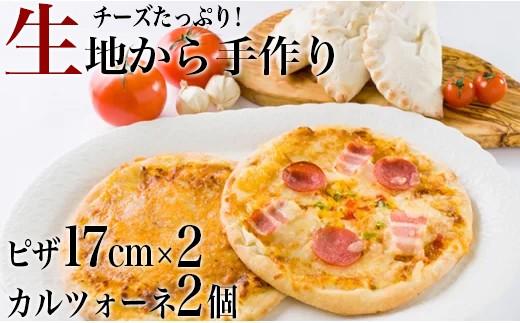 チーズたっぷりピザ(約17cm)2枚とカルツォーネ2個セット K-1