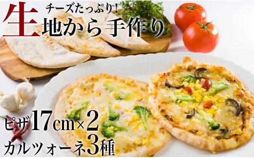 【生地から手作り】約17cmのチーズたっぷりピザ2枚と3種のカルツォーネ K-2