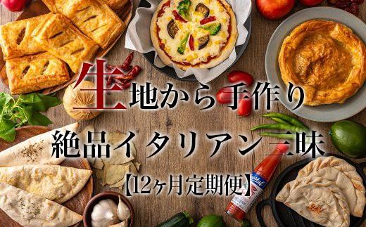 【定期便12ヶ月】ピザを毎月お届け(冷凍ピザ)