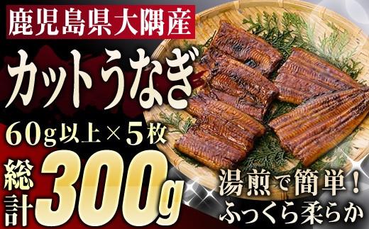 937-1 鹿児島県大隅産『カット』うなぎ蒲焼5枚300g
