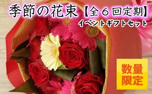 【85662】季節の花束/イベントギフトセット【定期全6回】