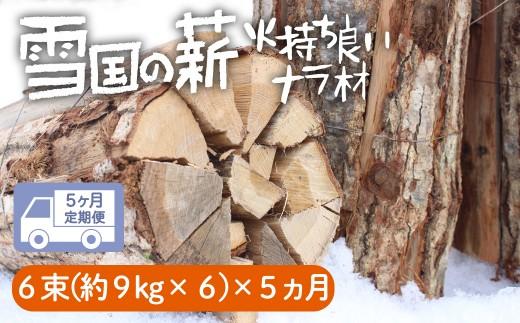 【定期便】西和賀の薪(ナラ) 乾燥6束(約54kg)×5ヶ月 国産広葉樹