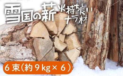 西和賀の薪(ナラ)  6束(約54kg)国産広葉樹 乾燥薪