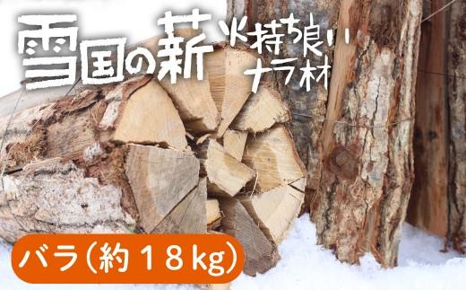 西和賀の薪(ナラ)  バラ 18kg 国産広葉樹 乾燥薪