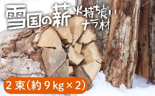 西和賀の薪(ナラ) 2束 国産広葉樹 乾燥薪