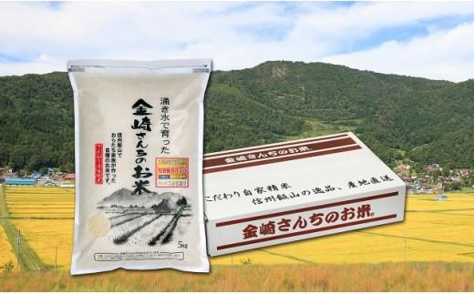 1-11A 令和元年産コシヒカリ「金崎さんちのお米」5㎏