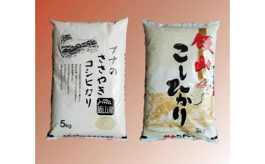 1-34A 令和元年産「飯山こしひかり+ぶなのささやき」各5kgセット