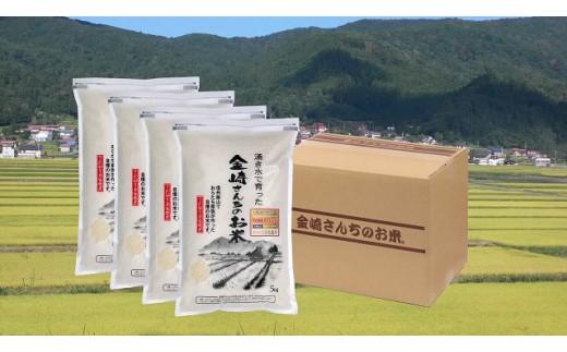 1-13A 令和元年産コシヒカリ「金崎さんちのお米」20㎏