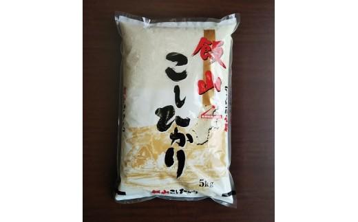 1-31A 令和元年産「飯山こしひかり」5kg