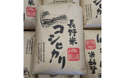 1-33A 令和元年産「飯山こしひかり 玄米」30kg