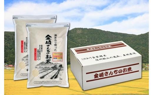 1-12A 令和元年産コシヒカリ「金崎さんちのお米」10㎏