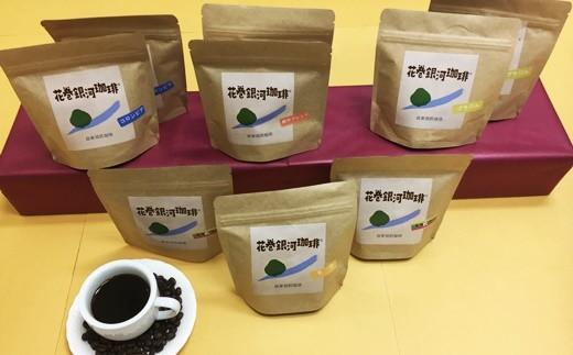 自家焙煎「花巻銀河珈琲」コーヒー豆(100g)9袋セット 【277】
