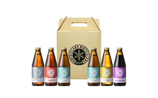 ノースアイランドビール5種6本セット【1102034】
