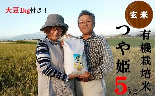 九代目又七の【玄米】有機つや姫5kg+大豆1kg
