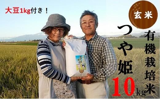 九代目又七の【玄米】有機つや姫10kg+大豆1kg